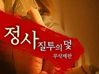 日韩三级片名 韩国高颜值19禁电影排行榜前十名