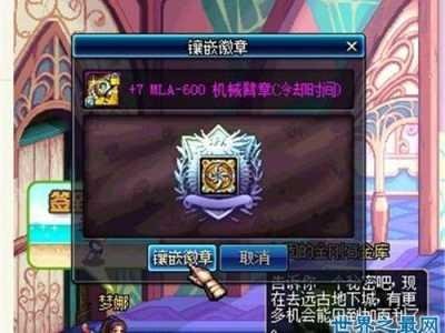 dnf紫色徽章怎么得 分解天空套成唯一途径