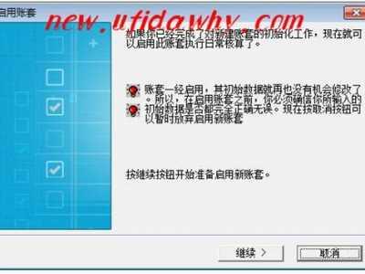 金蝶软件使用教程 金蝶KIS怎么启用账套的图文操作教程